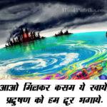 Slogan on Pollution in Hindi | प्रदूषण के खिलाफ नारे