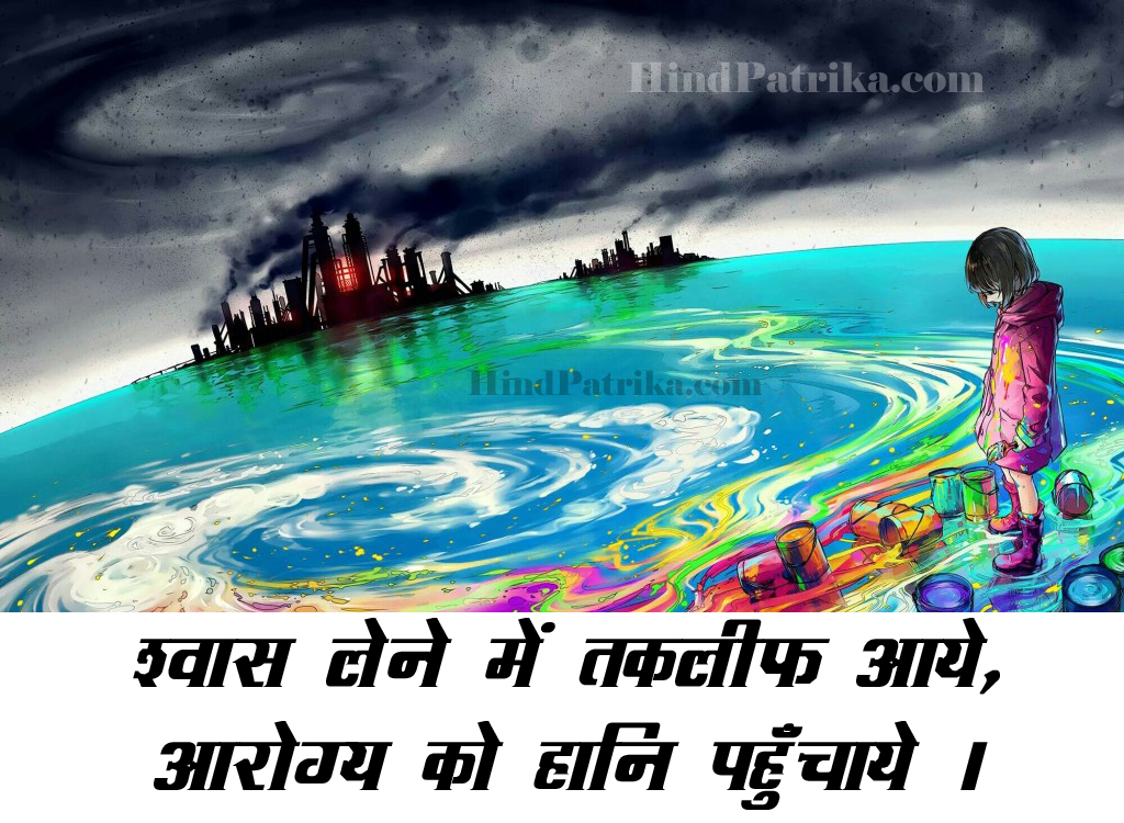 Slogan on Pollution in Hindi