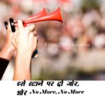 Slogans on Noise Pollution in Hindi | ध्वनि प्रदूषण पर नारे