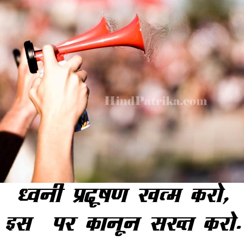 Slogans on Noise Pollution in Hindi