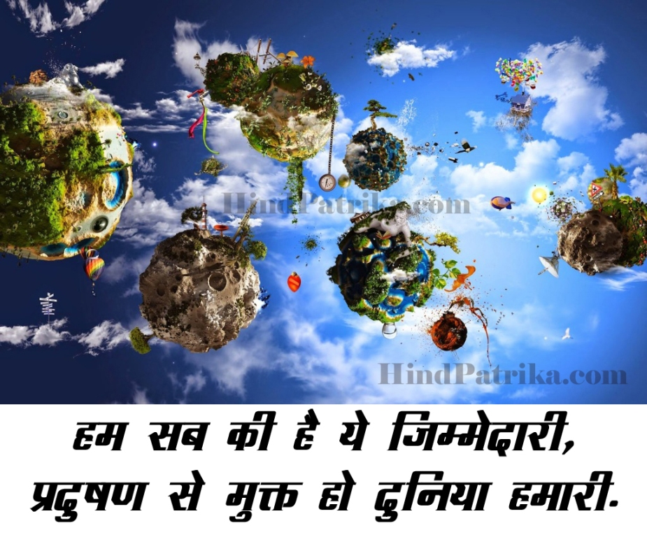 Slogans on Pollution in Hindi