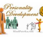 अपने व्यक्तित्व में निखार कैसे लाएं | How to Personality Development in Hindi