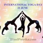 International Yoga Day in Hindi | अन्तराष्ट्रीय योग दिवस 21 जून