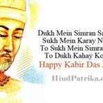 Kabir Das Jayanti in Hindi | संत कबीर की जयंती