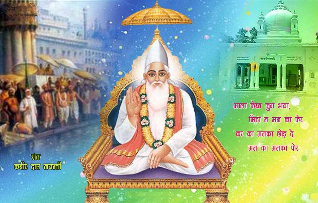 Kabir Das Jayanti in Hindi