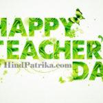 Teacher Day in Hindi | शिक्षक दिवस पर बेहतरीन भाषण जो ले आएगा आपकी आँखों में आंसू