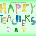 Teachers Day Speech in Hindi | शिक्षक दिवस के उपलक्ष में सर्वश्रष्ठ भाषण