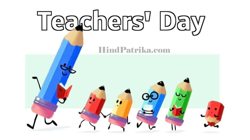 Teachers Day Speech for Students | शिक्षक दिवस पर भाषण ...