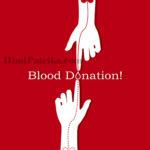 Who can Donate Blood in Hindi | रक्त दान कौन कर सकते हैं
