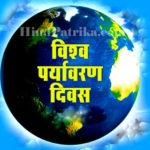 World Environment Day in Hindi | विश्व पर्यावरण दिवस