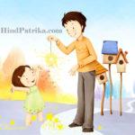 Fathers Day Poems in Hindi | पितृ दिवस पर शुभकामनाये