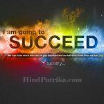 Success in Hindi | सफलता पाने से पहले उसका मतलब तो जानो