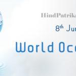 World Ocean Day in Hindi | विश्व महासागर दिवस पर निबंध