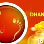 धनतेरस की बेहतरीन शुभकामनाये | Dhanteras Wishes in Hindi