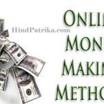 Free Money in India | कम समय में पैसा ऑनलाइन कैसे कमाया जाए
