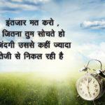 What is Life in Hindi | जीवन असल में हैं क्या?