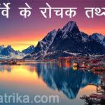 Norway Facts in Hindi | नॉर्वे तथ्य