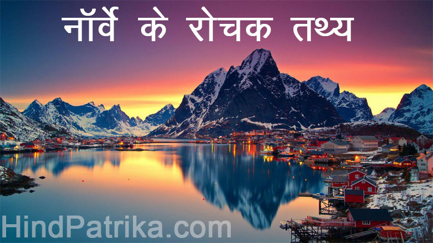 norway facts in hindi