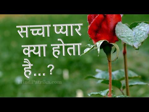 Faces of Love Story in Hindi   प्यार के कई रंग (सबसे सुंदर विचार)