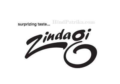 ज़िन्दगी की कुछ जरुरी बाते | Zindagi ki Kuch Jaruri Bate | Zindagi Quotes in Hindi
