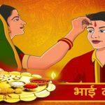 भाई दूज महत्व, मुहूर्त एवं कथा | Bhai Dooj in Hindi