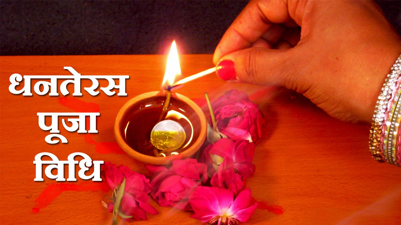 Dhanteras Puja Vidhi | धनतेरस पूजन की सरल और प्रामाणिक विधि