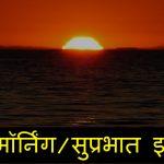 गुड मॉर्निंग | सुप्रभात इमेजेज  | Good Morning Images in Hindi