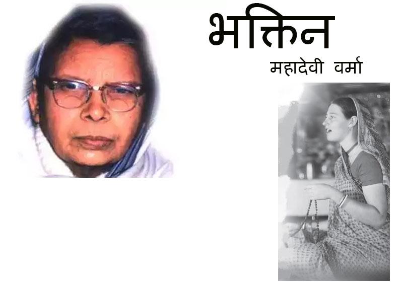 Bhaktin