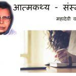 आत्मकथ्य – संस्मरण महादेवी वर्मा के द्वारा | Aatamkaty Sanskaran
