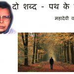 दो शब्द – पथ के साथी महादेवी वर्मा के द्वारा | Do Shabad