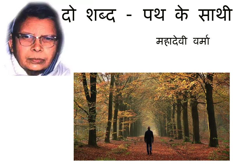 do shabad path ke sathi