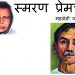 स्मरण प्रेमचंद महादेवी वर्मा के द्वारा | Samaran Premchand